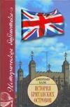 История Британских островов