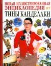 Новая иллюстрированная энциклопедия от Тины Канделаки