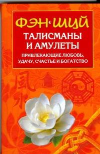 Фэн Шуй. Талисманы и амулеты, привлекающие любовь, удачу, счастье и богатство