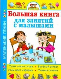 Умней-ка. Большая книга для занятий с малышами