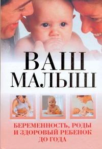 Ваш малыш.Беременность,роды и здоровый ребенок до года