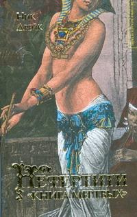 Нефертити.