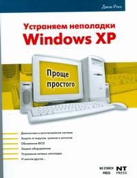 Устраняем неполадки Windows XP