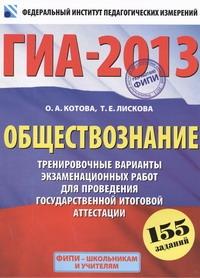 ГИА-2013. ФИПИ. Обществознание. (60x90/8) 155 заданий. Тренировочные варианты