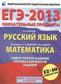 ЕГЭ-2013. ФИПИ. Математика. Русский язык. (60x90/8) 12+10 вариантов. Самое полное издание типовых вариантов заданий