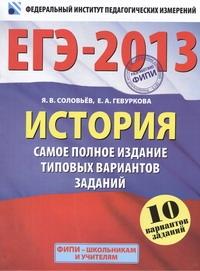 ЕГЭ-2013. ФИПИ. История. (60x90/8) 10 вариантов. Самое полное издание типовых вариантов заданий