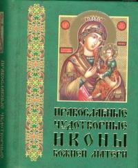 Православые чудотворные иконы Божией матери ч.3
