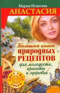 Анастасия. Большая книга природных рецептов для молодости, красоты и здоровья