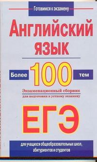 ЕГЭ Английский язык. Более 100 тем