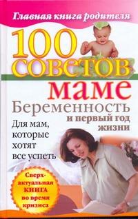 100 советов маме. Беременность и первый год жизни