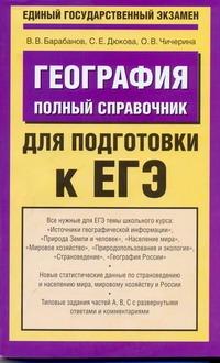 ЕГЭ География. Полный справочник для подготовки к ЕГЭ