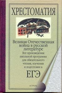 ЕГЭ Литература. Великая Отечественная война в русской литературе