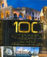 100 чудес света, которые необходимо увидеть