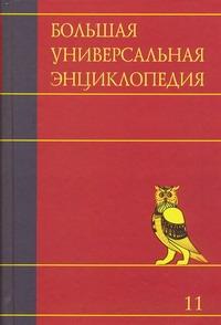 Большая универсальная энциклопедия. В 20 томах. Т. 11. Ман - Мос