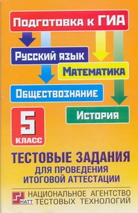 История русский и математика