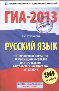 ГИА-2013. ФИПИ. Русский язык. (60x90/16) 90 заданий. Тренировочные варианты