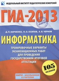 ГИА-2013. ФИПИ. Информатика. (60x90/8) 105 заданий. Тренировочные варианты