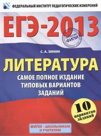 ЕГЭ-2013. ФИПИ. Литература. (60x90/8) 10 вариантов. Самое полное издание типовых вариантов заданий