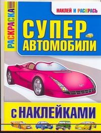 Суперавтомобили с наклейками