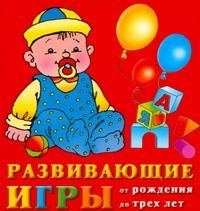 Развивающие игры от рождения до трех лет