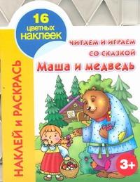 Читаем и играем со сказкой. Маша и медведь
