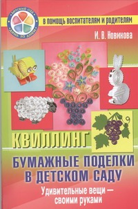 Бумажные поделки в детском саду. Квиллинг