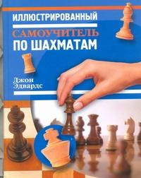 Иллюстрированный самоучитель по шахматам