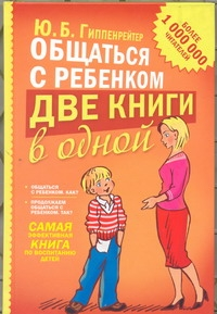 Общаться с ребенком. [Общаться с ребенком. Как? $Продолжаем общаться с ребенком.