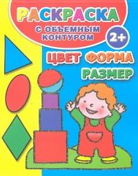 Раскраска с объемным контуром 2+. Цвет, форма, размер