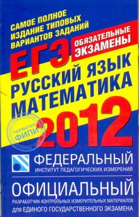 Самое полное издание типовых вариантов реальных заданий ЕГЭ. 2012. Русский язык.