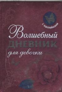 Волшебный дневник для девочки