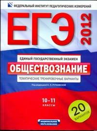 ЕГЭ-2012. Обществознание. Тематические тренировочные варианты. 20 вариантов