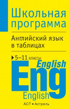Английский язык в таблицах. 5-11 классы