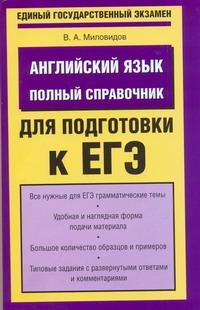ЕГЭ Английский язык. Полный справочник для подготовки к ЕГЭ