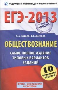 ЕГЭ-2013. ФИПИ. Обществознание. (60x90/16) 10 вариантов. Самое полное издание типовых вариантов заданий