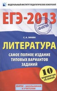 ЕГЭ-2013. ФИПИ. Литература. (60x90/16) 10 вариантов. Самое полное издание типовых вариантов заданий