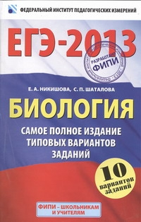 ЕГЭ-2013. ФИПИ. Биология. (60x90/16) 10 вариантов. Самое полное издание типовых вариантов заданий