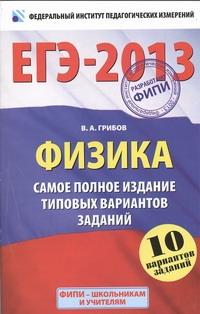 ЕГЭ-2013. ФИПИ. Физика. (60x90/16) 10 вариантов. Самое полное издание типовых вариантов заданий
