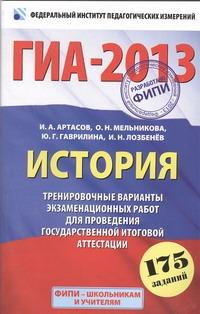 ГИА-2013. ФИПИ. История. (60x90/16) 175 заданий. Тренировочные варианты