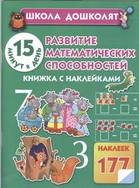Развитие математических способностей. 15 минут в день! Книжка с наклейками