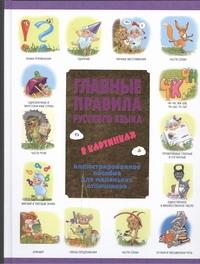 Главные правила русского языка в картинках