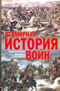 Всемирная история войн