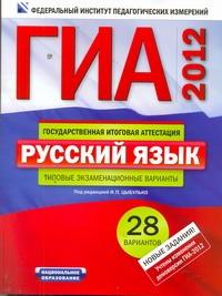 ГИА-2012. Русский язык. Типовые экзаменационные варианты. 28 вариантов