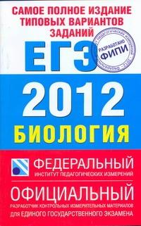 Самое полное издание типовых вариантов заданий ЕГЭ. 2012. Биология