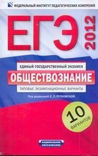 ЕГЭ-2012. Обществознание.Типовые экзаменационные варианты.10вариантов 60х90/16