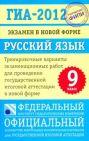 ГИА-2012. Экзамен в новой форме. Русский язык. 9 класс