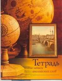 Тетрадь для записи английских слов. Арт. 30396