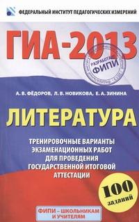 ГИА-2013. ФИПИ. Литература. (60x90/16) 100 заданий. Тренировочные варианты