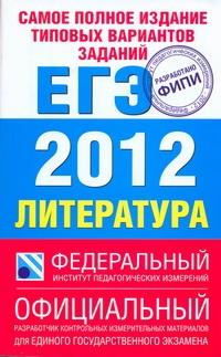 Самое полное издание типовых вариантов заданий ЕГЭ. 2012. Литература