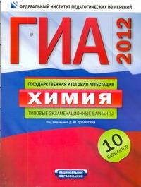 ГИА-2012. Химия:. Типовые экзаменационные варианты. 10 вариантов 60х90/8